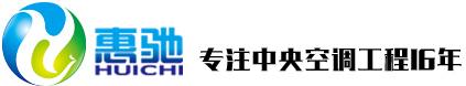 上海惠驰空调电器有限公司-做中国最具价格的暖通服务商-暖通空调系统整体解决方案专家
